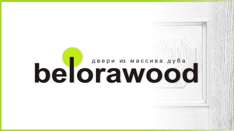 ООО БелораВуд