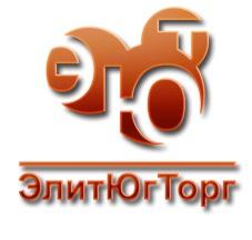 """ООО """"ЭлитЮгТорг"""""""