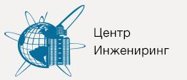 ООО «Центр Инжениринг»
