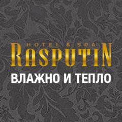 Термальный источник Распутин