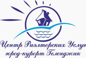 Центр Риэлторских Услуг в городе - курорте Геленджик