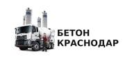 Производство и доставка бетона по городу Краснодар.